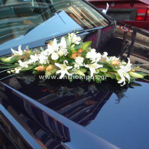 Στολισμός Αυτοκινήτου Γάμου ιδιαίτερος, με μακρόστενη σύνθεση λουλουδιών